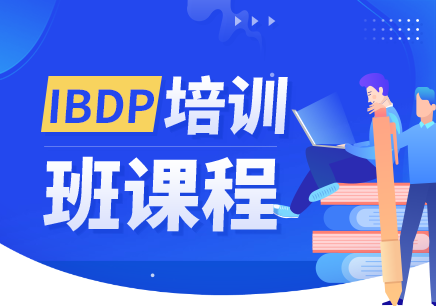 北京ib国际课程