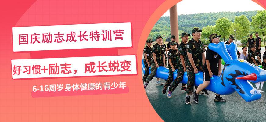 宁波国庆夏令营