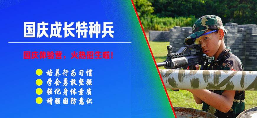 杭州国庆夏令营