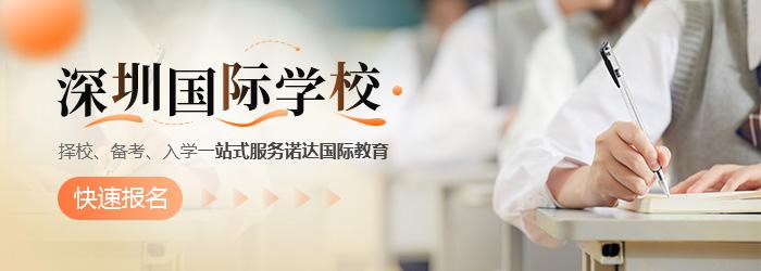 深圳国际学校有哪些学校