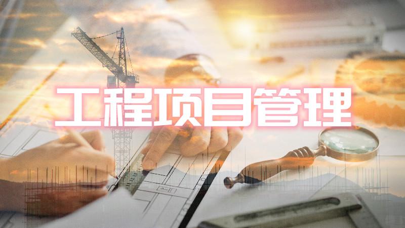 工程项目管理培训咨询