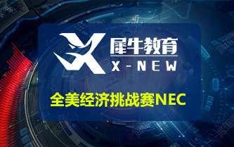 ?全美经济学挑战赛NEC培训