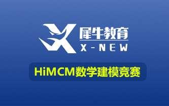 美国高中生数学建模竞赛HiMCM培训班