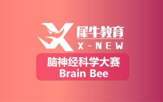 ?脑神经科学大赛Brain Bee培训