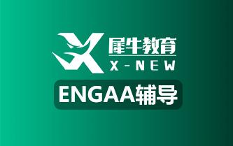 上海G5-ENGAA笔试培训