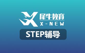 上海G5-STEP笔试培训