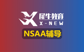 上海G5-NSAA培训
