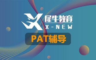 上海G5-PAT笔试培训