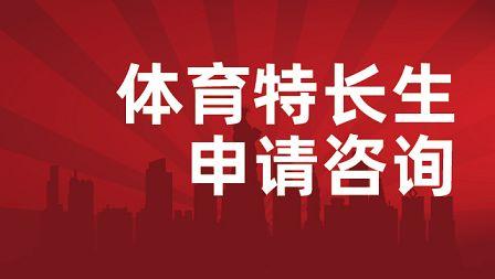 体育特长生出国留学申请北京特优生