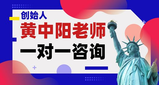 北京出国留学申请特优生黄中样老师一对一咨询