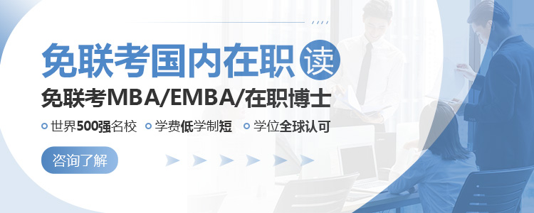 马来西亚玛莎大学MBA在线报名