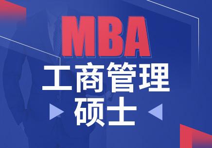 丹阳MBA培训机构