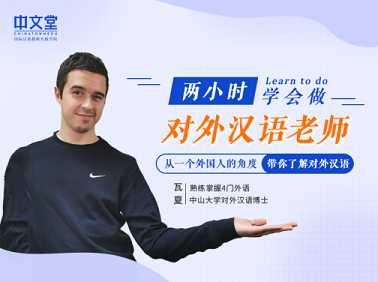 教你如何教外国学生汉语2小时成为对外汉语老师