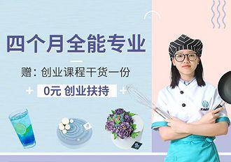 西点烘焙四个月全能专业培训广州