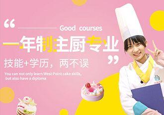 广州西点一年制主厨专业学习